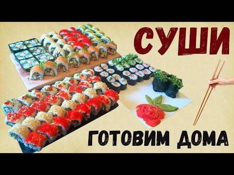 суши роллы дома пошаговый рецепт фото