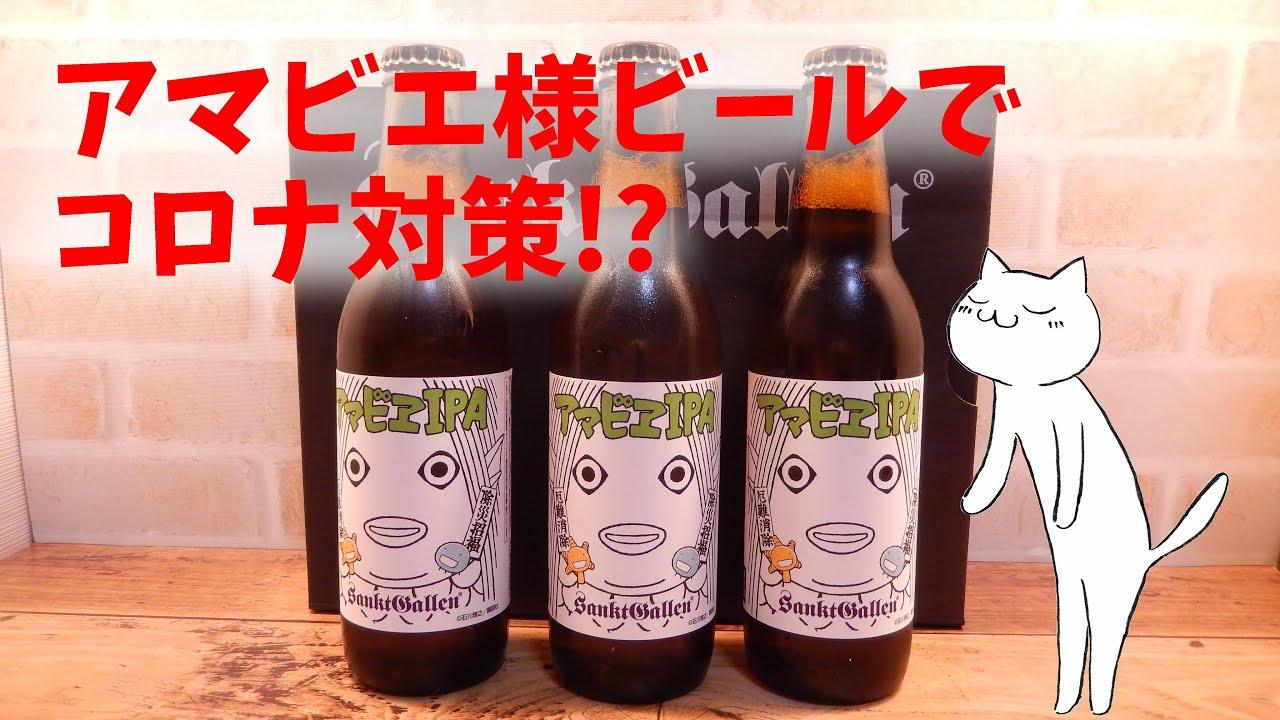 【アマビエIPA】大流行の妖怪ビールを神様が飲んでみた【サンクトガーレン】 God tried drink