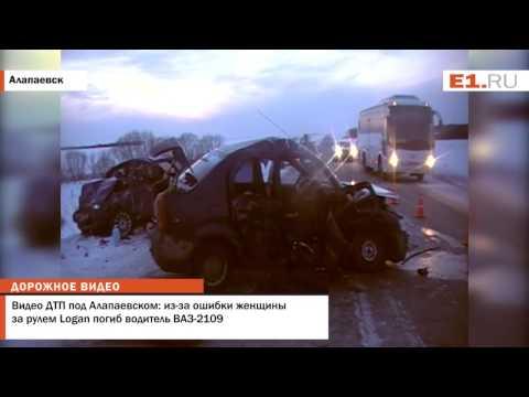 Видео ДТП под Алапаевском: из за ошибки женщины за рулем Logan погиб водитель ВАЗ 2109