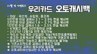 2020년 12월 그랜저ig 오토캐시백(오토캐쉬백) 최…