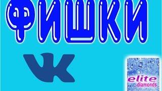 #Фишки #вконтакте #Колчина Алёна