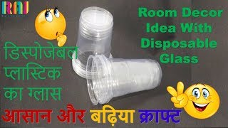 Gambar cover Best out of waste disposable plastic glass || room decor idea with disposable  glass # craft ideas