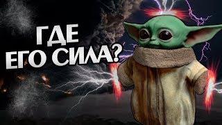 Насколько Силен Малыш Йода из Сериала Мандалорец?