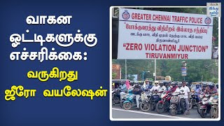 beware-riders-zero-violation-junction-is-here-traffic-rules-hindu-tamil-thisai