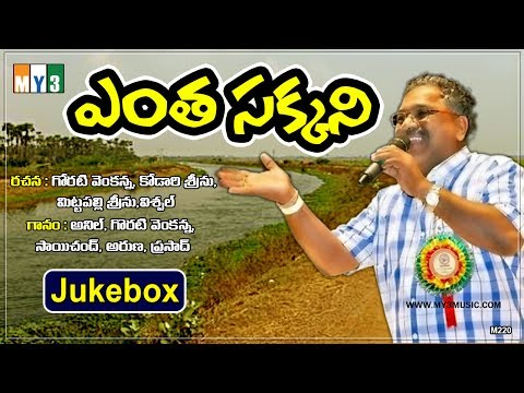 MOST POPULAR GORETI VENKANNA SONGS - YENTHA SAKKANI - GORETI VENKANNA ANIMUTHAYALU - HIT FOLK SONGS