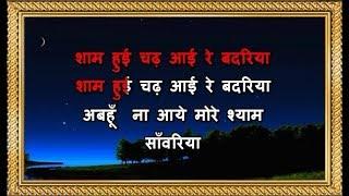 Shaam Hui Chadh Aayi Re Badariya - Karaoke - Aakhir Kyon - Lata Mangeshkar