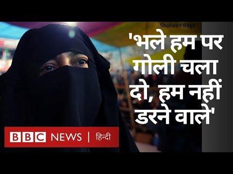 Shaheen Bagh Protest में शामिल महिला बोली, ''भले हम पर गोली चला दो हम नहीं डरने वाले.'' (BBC Hindi)