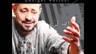 George Wassouf...El Ayam Di Saeba Shwaya | جورج وسوف...الأيام دي صعبة شوية