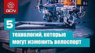 GCN по-русски. 5 технологий, которые могут изменить велоспорт