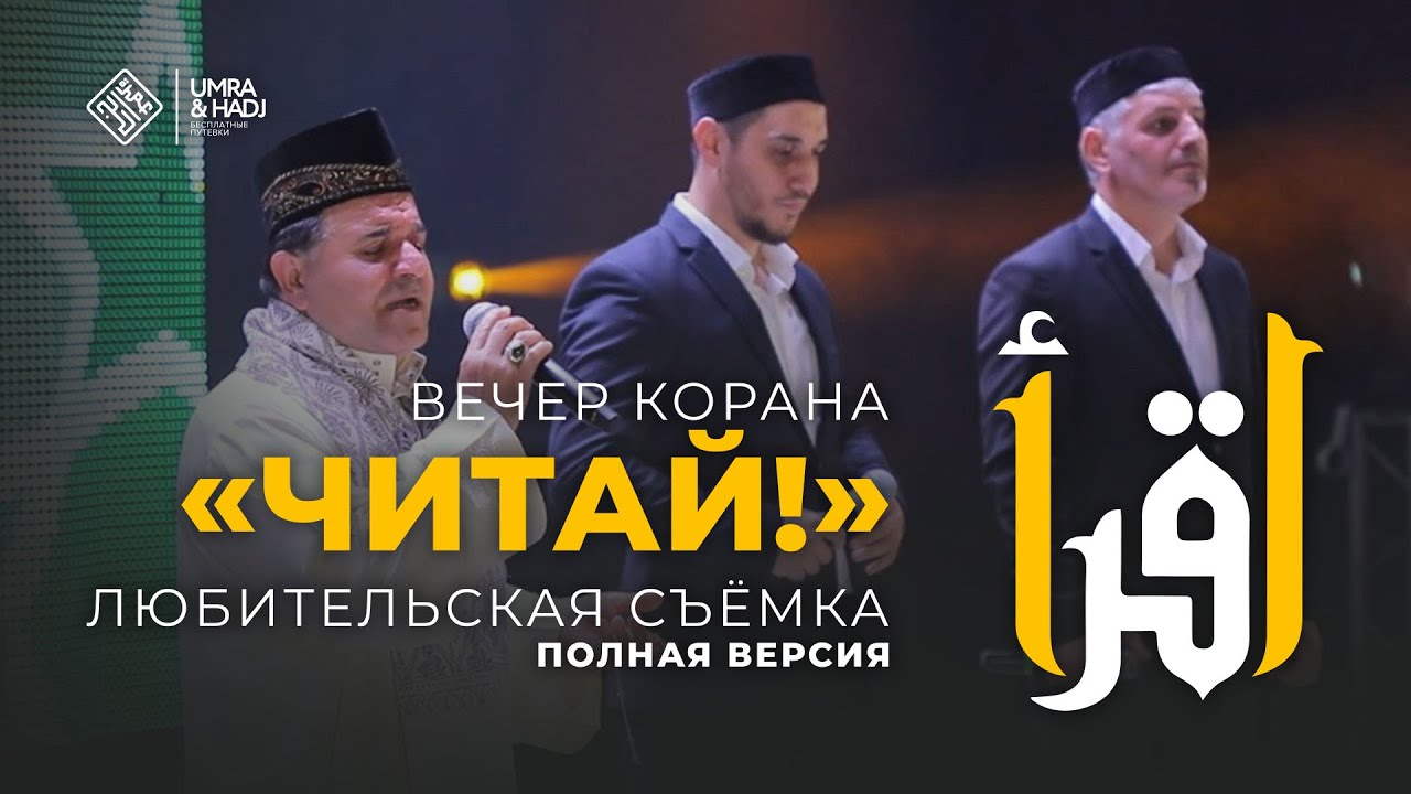 Вечер откровений Корана «Читай!» ПОЛНАЯ ВЕРСИЯ. Любительская съёмка