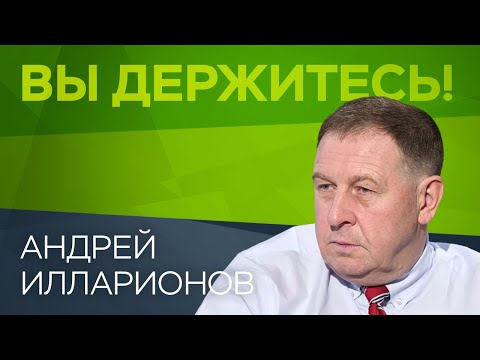 Андрей Илларионов: «Надеяться