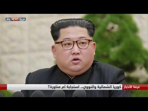 كوريا الشمالية والنووي.. استجابة أم مناورة؟  - نشر قبل 3 ساعة