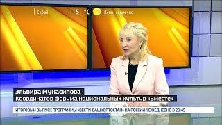 Вести. Интервью - Эльвира Мунасипова