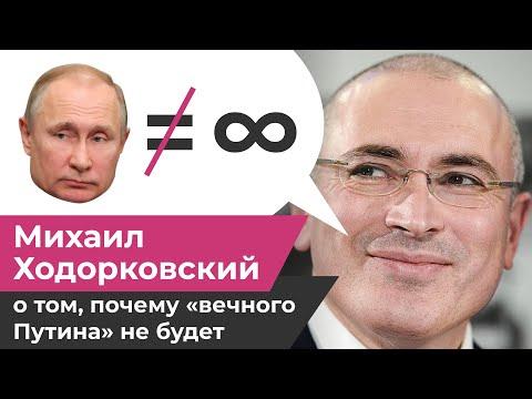 Обнуление сроков Путина и прекрасная Россия будущего. Интервью с Ходорковским
