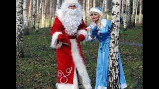 Новый год  2017 поздравления  Дед Мороз и Снегурочка смотреть онлайн бесплатно