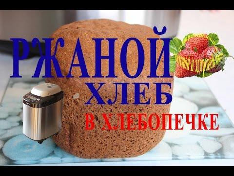 Ржаной хлеб испечь в хлебопечке панасоник рецепт Panasonic