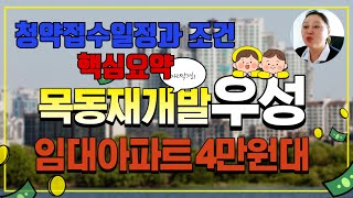 목동재개발 우성임대아파트 4만원대 거주할수있어요./청약…