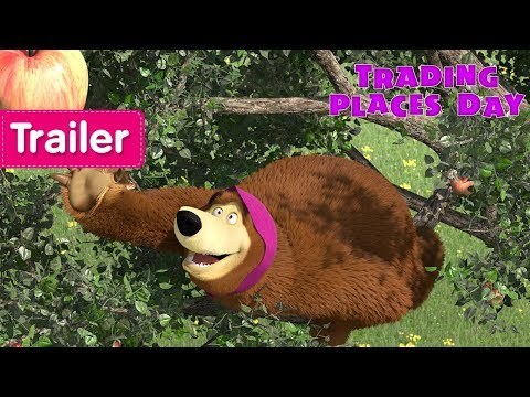 Masha And The Bear - Trading Places Day 🐻 (Trailer)