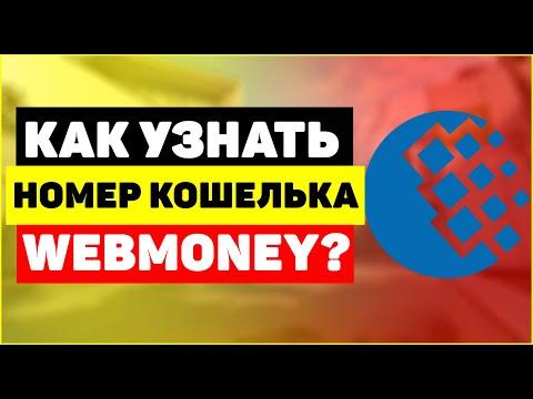 Как узнать номер кошелька Webmoney?