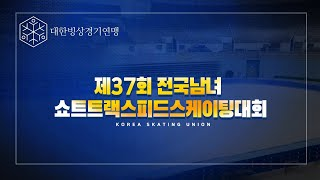 제37회 전국남녀 쇼트트랙스피드스케이팅 대회 4일차 (…