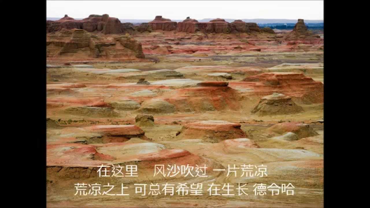 Tum Hi Ho 中文填詞版 - 德令哈之夜 - 唱:周秦漢 詞:海上云 - YouTube