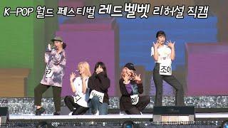 리허설(Rehearsal)   레드벨벳(Red Velvet) - 음파음파(Umpah Umpah)   2019…