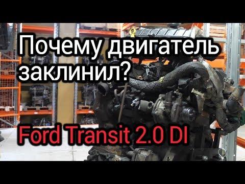 Фото к видео: Почему двигатель заклинил? Разбираемся и обсуждаем проблемы мотора Ford Transit 2.0DI