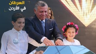 تقرير |  مركز الحسين ... بارقة أمل لمرضى السرطان في الأردن