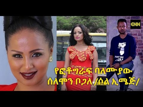 Ethiopia: Interview with Solomon Bogale owner of Sol Image - ENN Sunday Entertainment