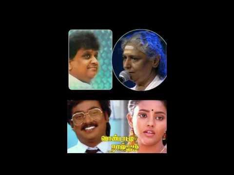 Anilukku moonu kodu - S. P. B S. Janaki - Pondatti Rajiyam - Saathaga Paravai Isai Peararai group