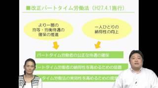 遠藤輝好弁護士の企業の法律シリーズ 労務を巡る諸問題2(パートタイム労働法)のご紹介