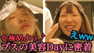 【イメチェン】まあたその美容Dayに密着!!!【美容院とネイルサロン行ってきた!】