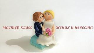 """фигурка """" жених и невеста """" из полимерной глины"""