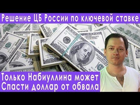 Когда покупать доллары ставка ЦБ России прогноз курса доллара евро рубля валюты ММВБ на апрель 2019