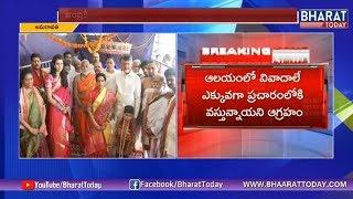 AP CM Chandrababu Serious On Kanaka Durga Temple Disputes | Vijayawada | Bharat Today