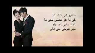 اغنية من المسلسل الكوري (سيد الشمس) طريقة النطق touch love