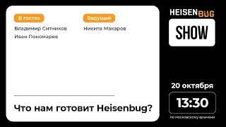 Heisenbug Show / Что нам готовит Heisenbug? // 20.10.2020