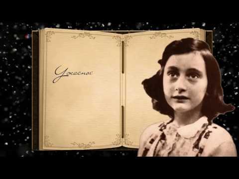 Дневник Анны Франк: 75 лет спустя