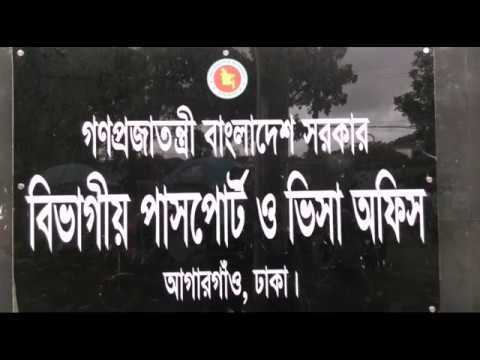 | Bangladesh Passport & Visa Office | | sanam |
