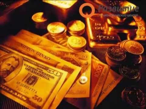 Настрой на Богатство и финансовое благополучие.
