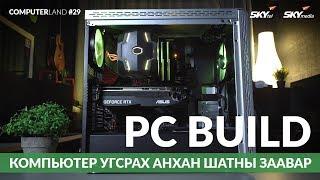 Компьютер угсрах анхан шатны заавар