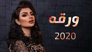 اصيل هميم تغني _ ورقه (حصريا) 2020 Autentne Hamimi paber