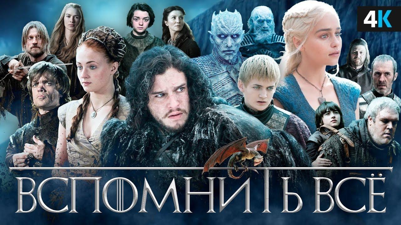 Кино игра престолов все сезоны смотреть онлайн бесплатно в хорошем качестве hd