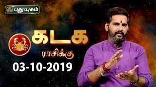 Rasi Palan | Kadagam | கடக ராசி நேயர்களே! இன்று உங்களுக்கு…| Cancer | 03/10/2019