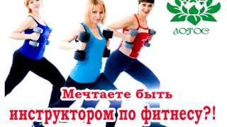 Курсы по обучению инструкторов фитнеса и аэробики. Омск, тел: 478040