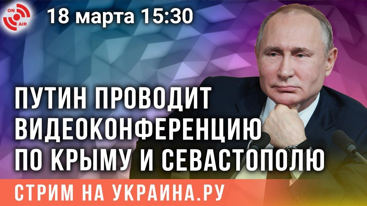 Путин проводит видеоконференцию по Крыму и Севастополю
