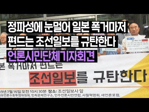 조선일보 규탄 언론‧시민사회단체 기자회견