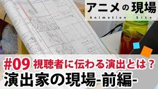 アニメの現場とは? ジャパニメーションと称される日本のアニメ。 そん...