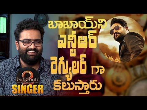 NTR meets Babai regularly: Baahubali 2 Singer Kaala Bhairava || Dandalayya song || #Baahubali2