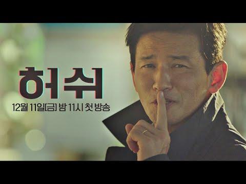 [티저] 황정민(HWANG JUNG MIN)X임윤아(Lim Yoon A) 월급쟁이 기자들의 밥벌이 라이프 〈허쉬(HUSH)〉 12/11(금) 첫 방송!